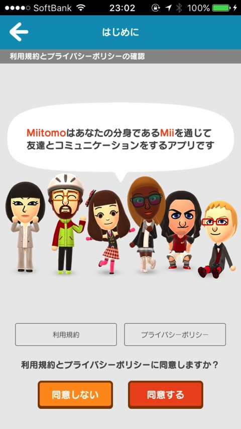 What to do if the miitomo does not start 00002