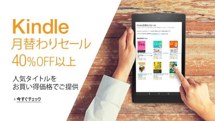 Amazon kindle monthly sale 2016 03 00001