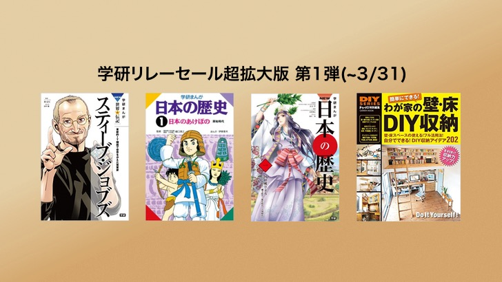 Amazon kindle gakken sale 2016 03