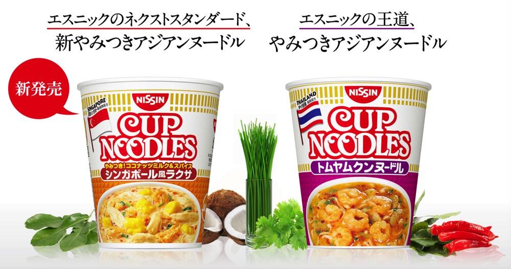 Cup noodles singapore laksa 00006