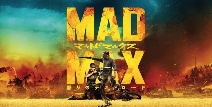 Mad max fury road sale 2016 03 00001
