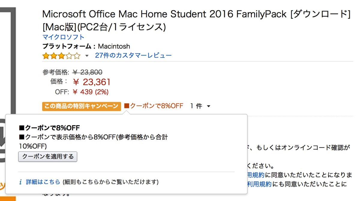 Microsoft office mac home student 2016 familypack sale 2016 03 00001