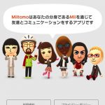 what-to-do-if-the-miitomo-does-not-start-00002.jpg