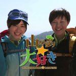 yamanobori-daisuki-re-air-on-sbs-00001.jpg
