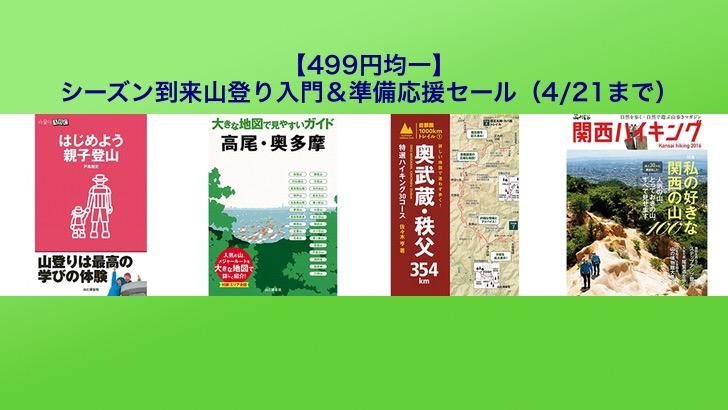 Amazon kindle mountain climbing book sale 2016 04