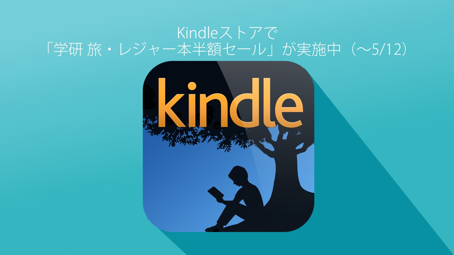 Gakken leisure kindle book sale 2016 05 00001