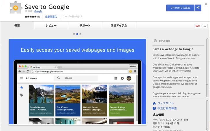 Chrome extension save to google 00001