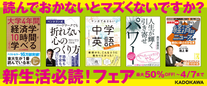 Shinseikatsu 660×274