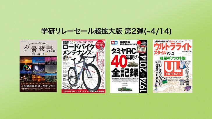 Amazon kindle gakken sale 2nd 2016 04