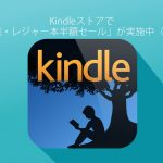 gakken-leisure-kindle-book-sale-2016-05-00001.jpg