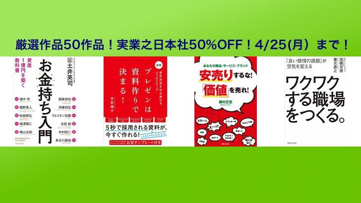 Jitsugyo no nihon sha business kindle book sale 2016 04