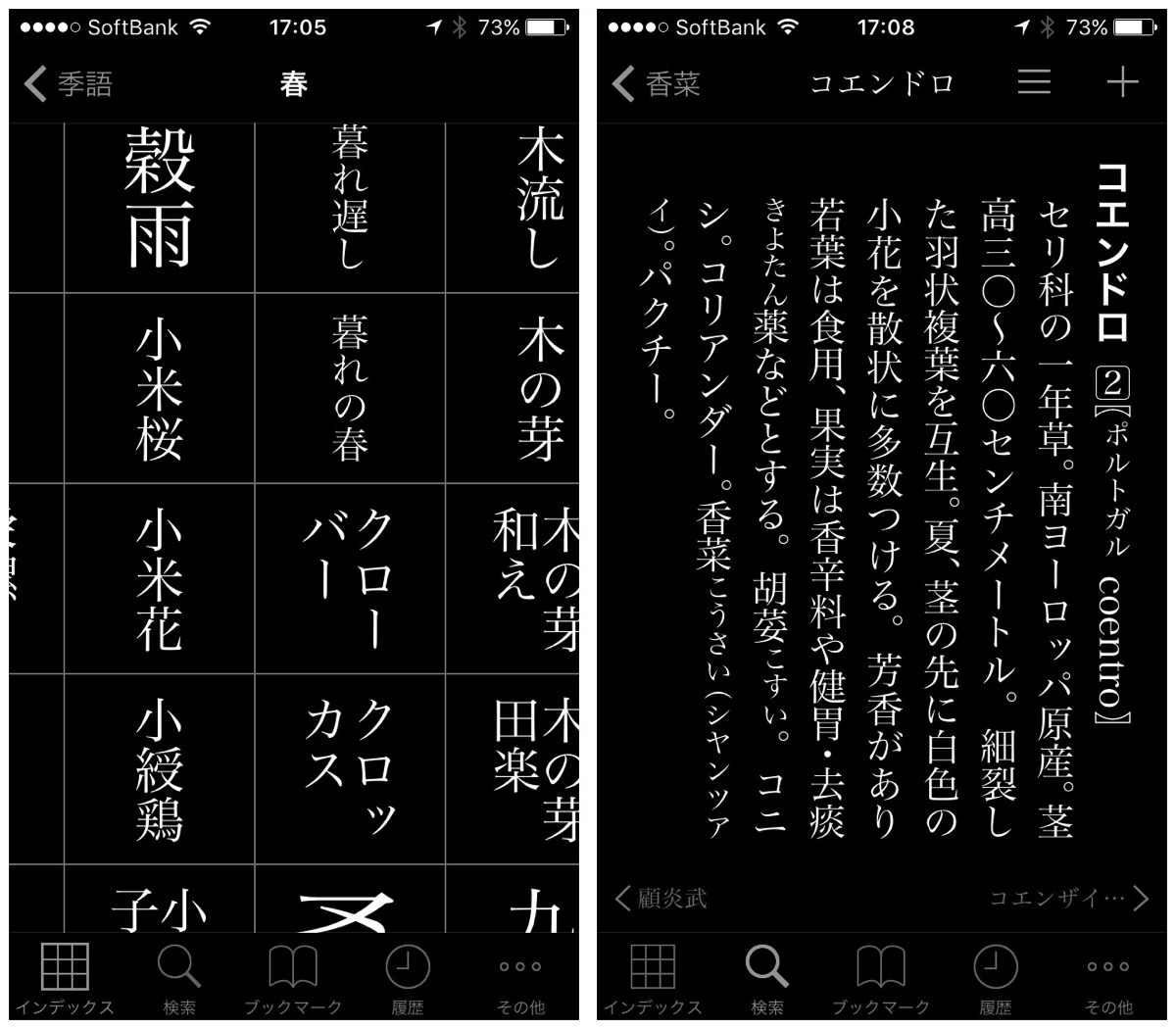 Monokakido campaign sale 2016 04 00001