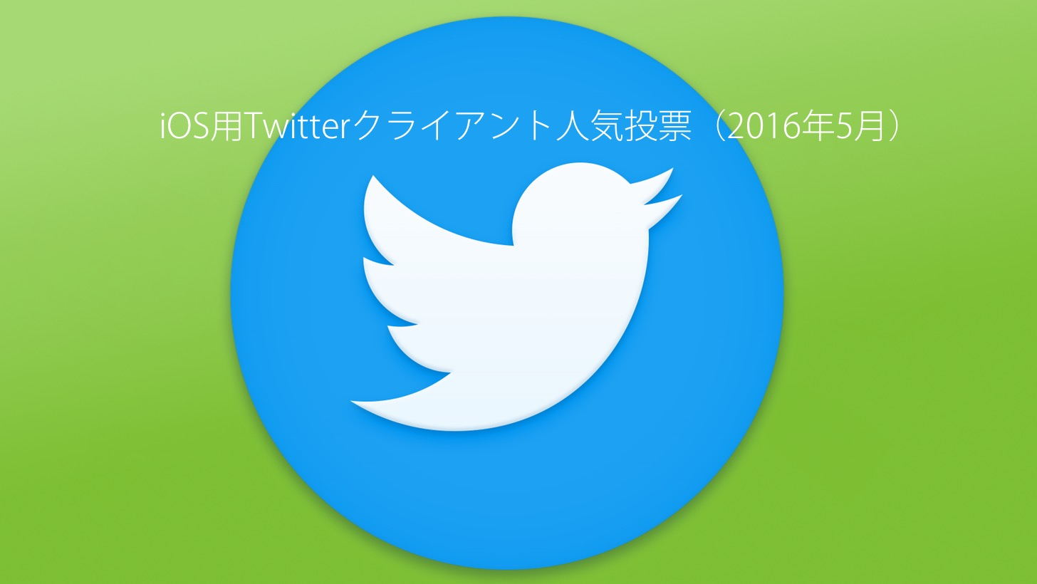 Vote for twitter client 00003