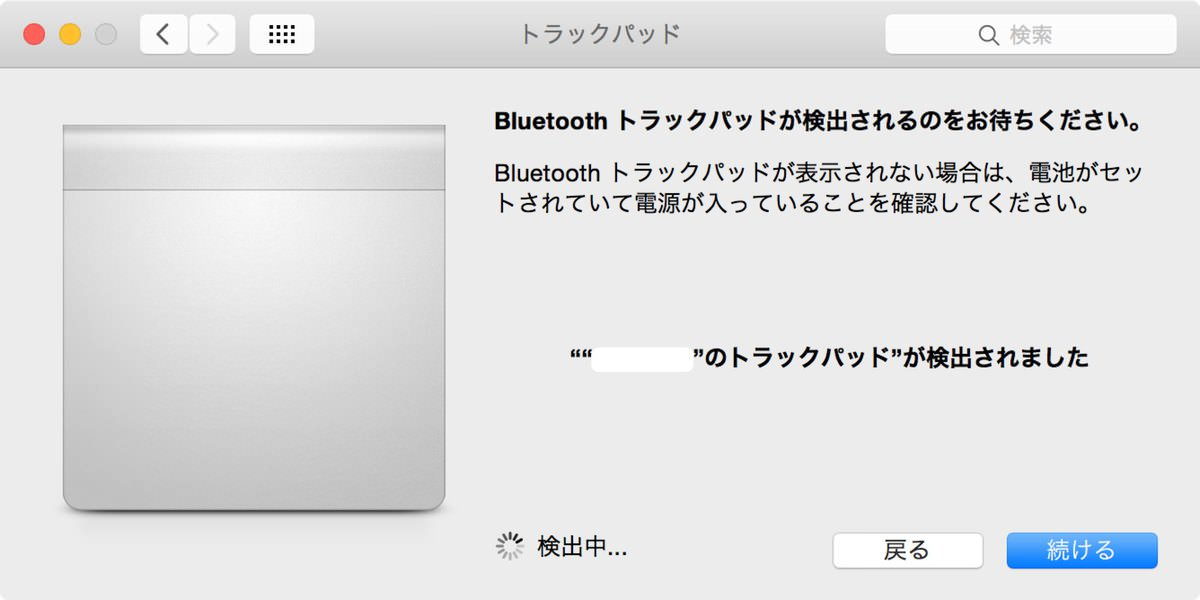 Magic trackpad pairing troubleshoot 00003