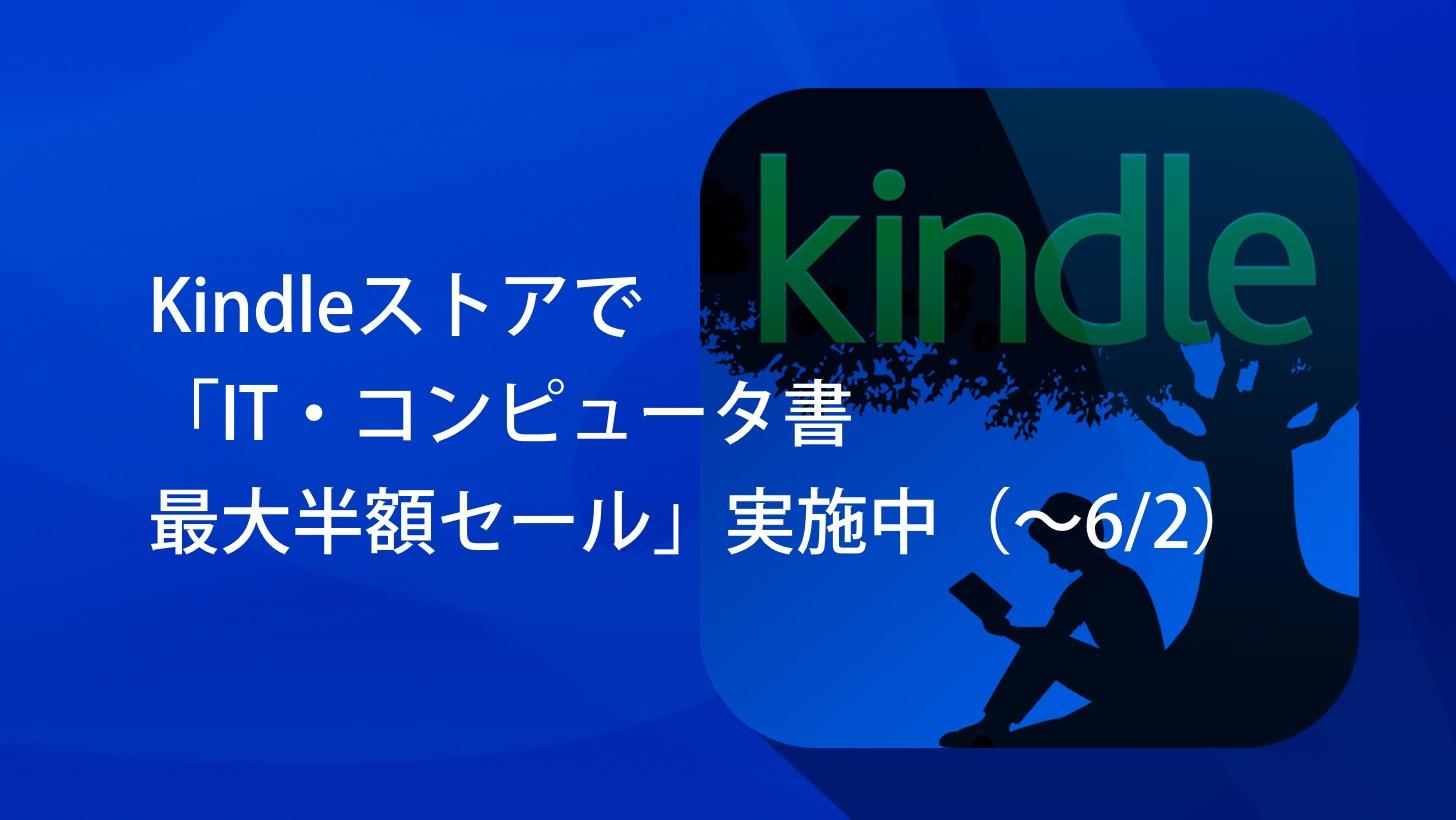 Amazon kindle it computer book sale 2016 05 00001