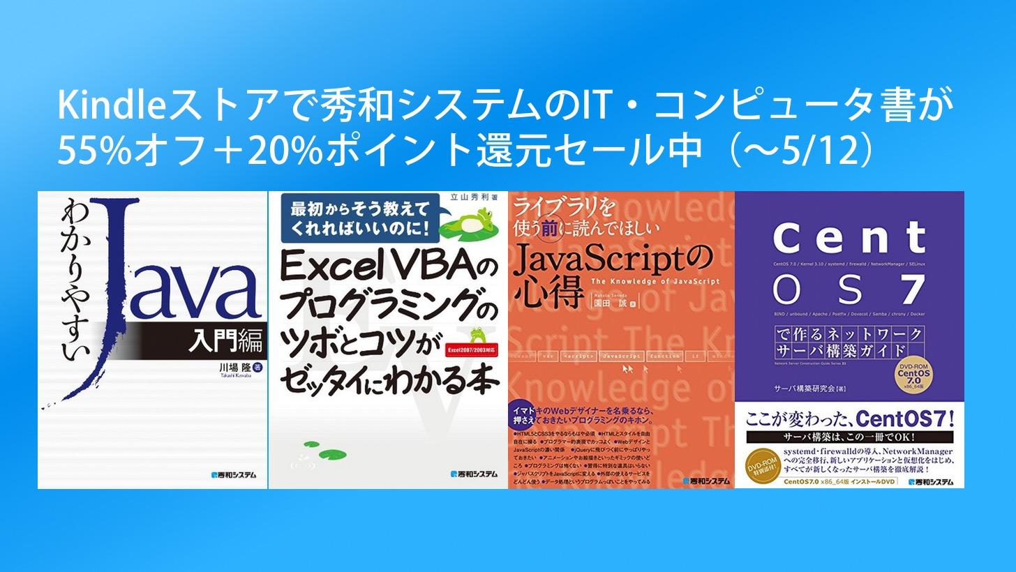 Amazon kindle shuwa system it computer book sale 2016 05 00001