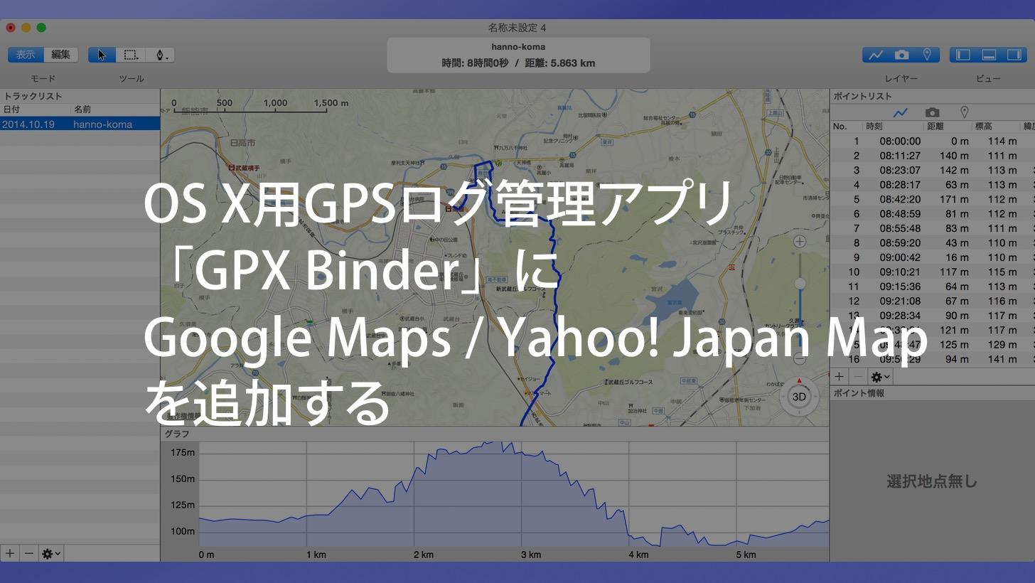 Gpx binder google maps yahoo japan maps 00002
