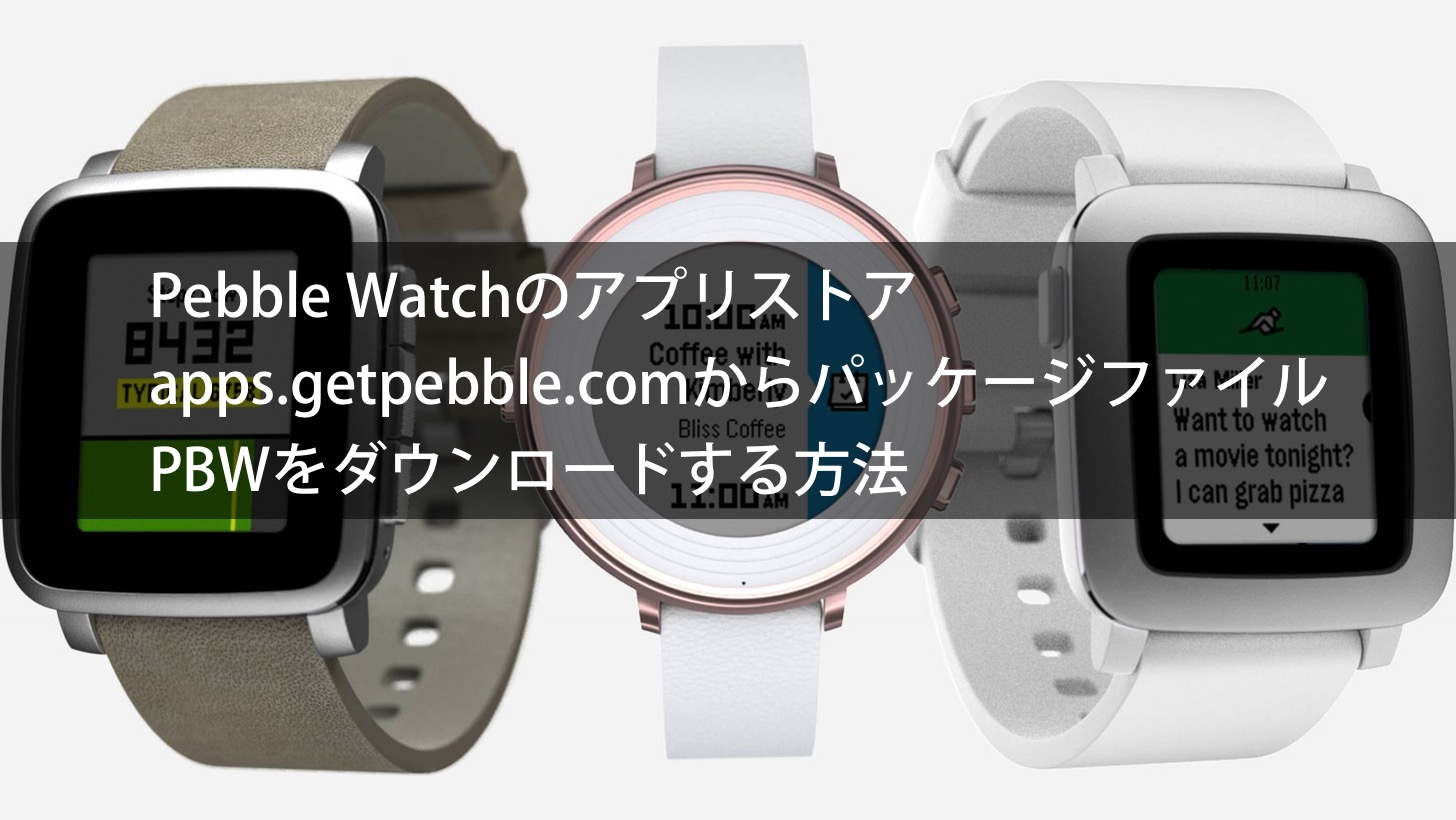 How to download pbw file from apps getpebble com 00001