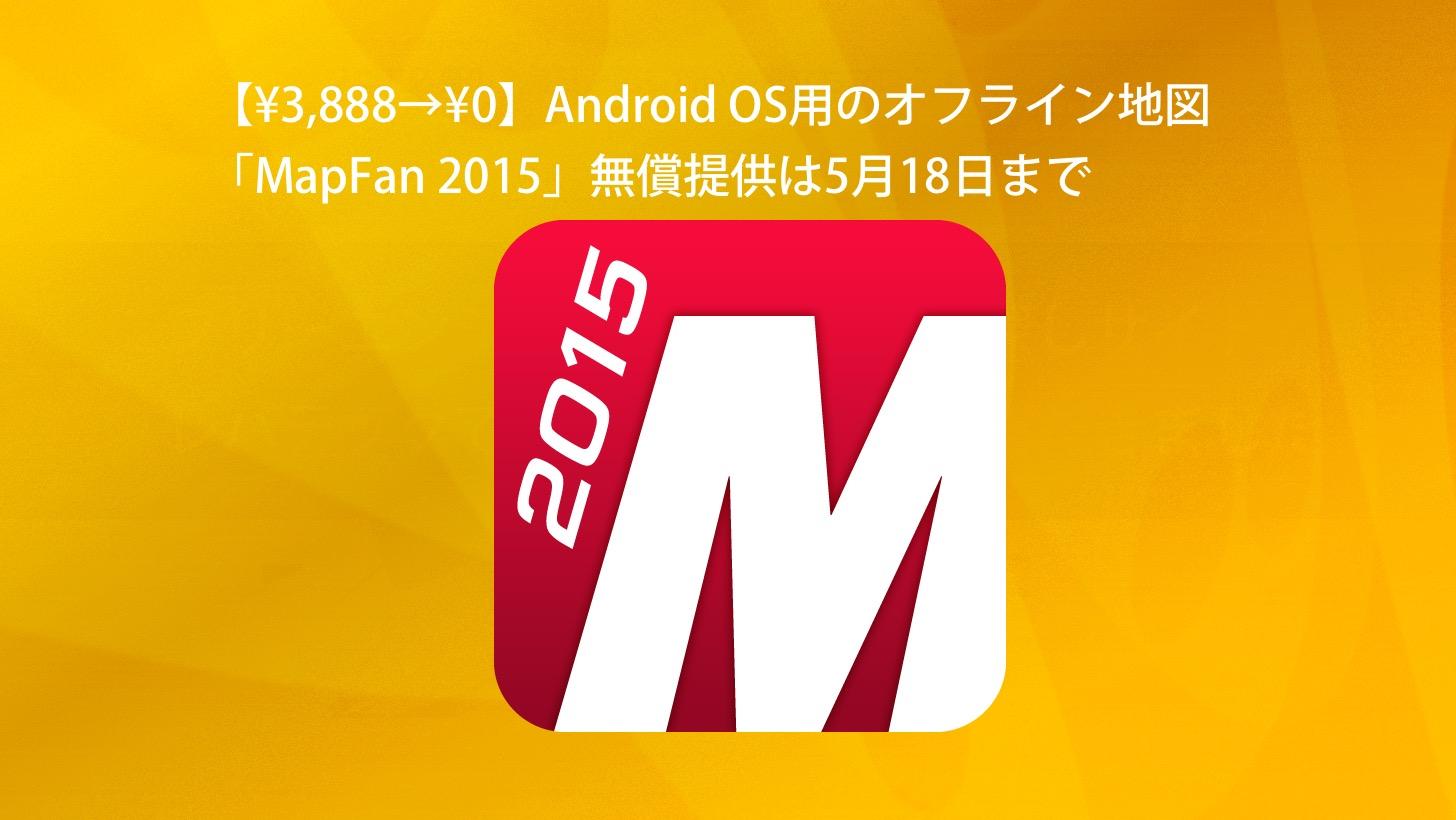 Mapfan 2015 for free 2015 05 00001