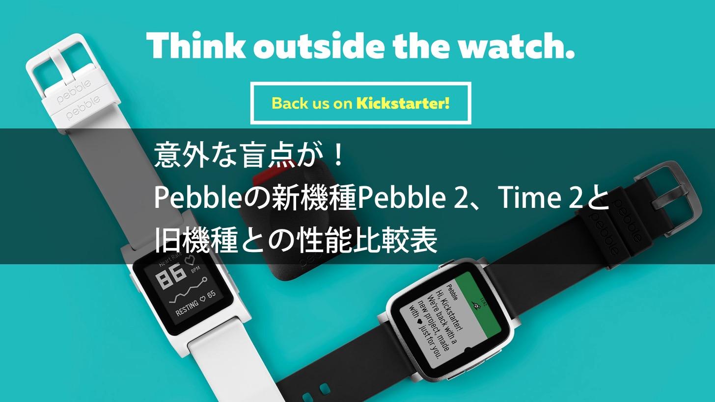 Pebble 2 time 2 pebble core 00006