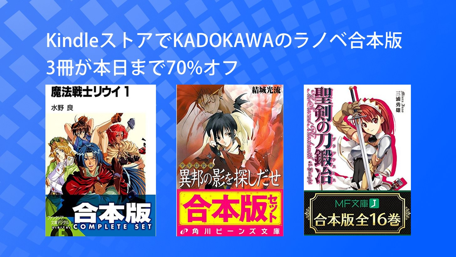 Amazon kindle kadokawa light novel combined version sale 2016 05 00001
