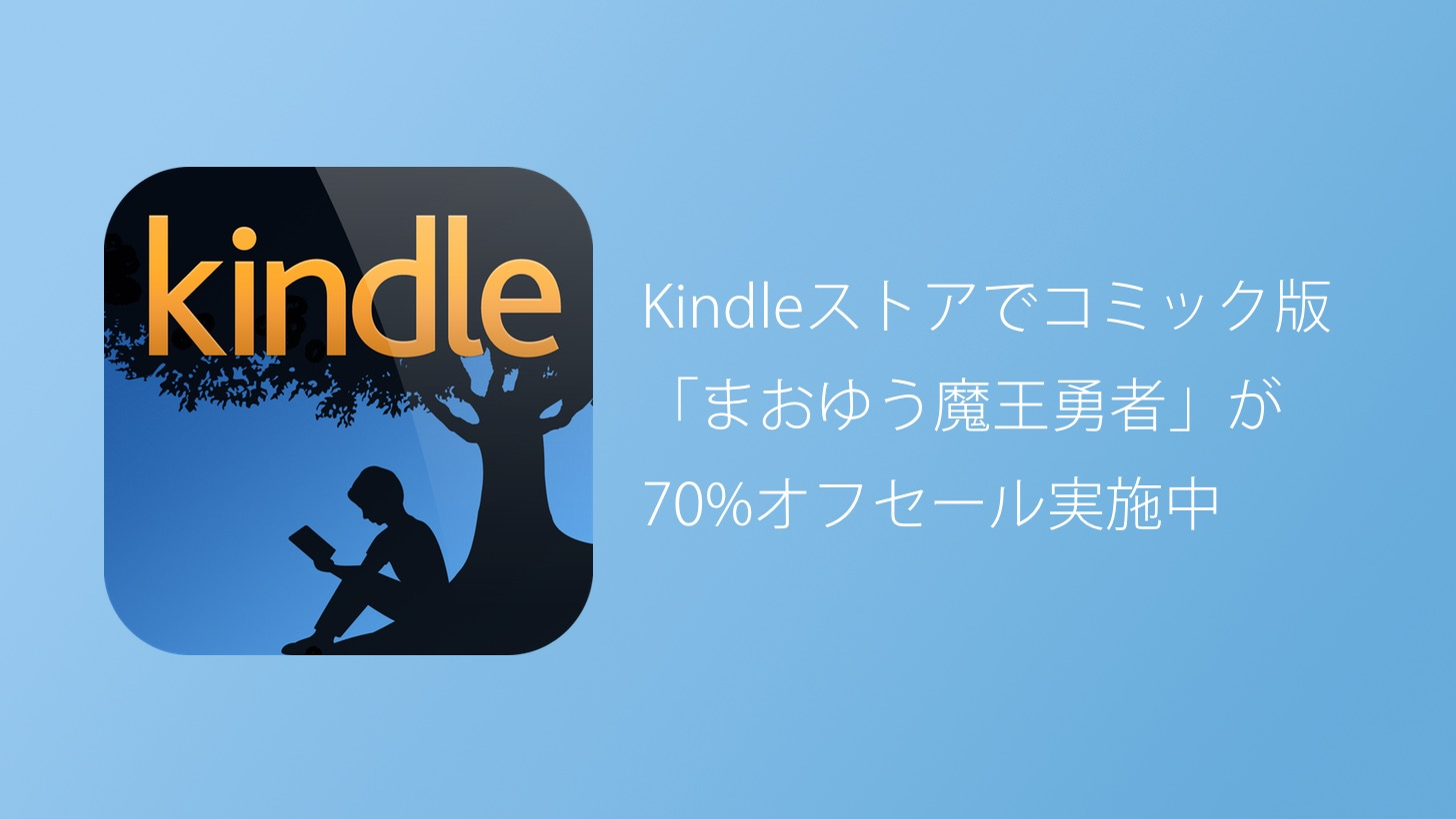 Amazon kindle maoyuu sale 2016 05 00001