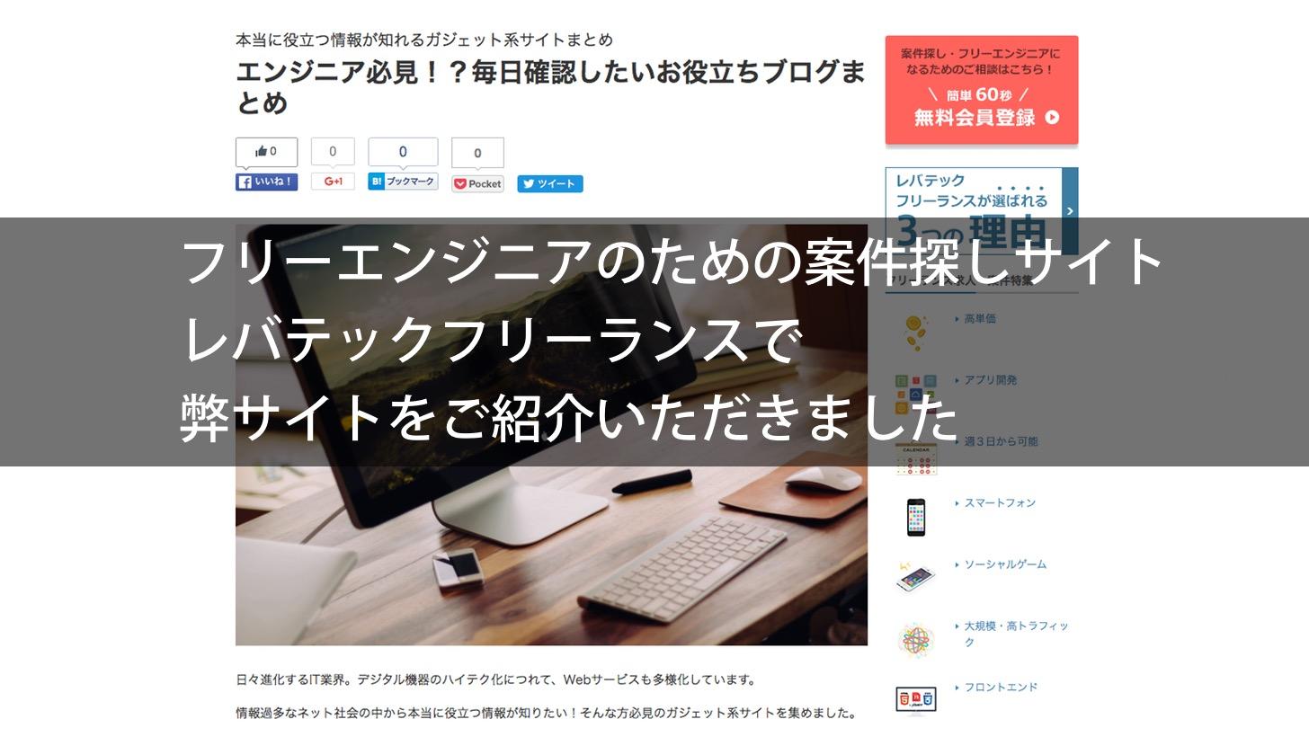 Freelance levtech jp 00002