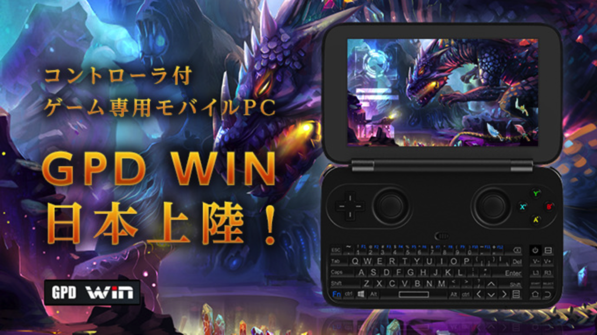 Gpd win arrive in Japan 2016 05 00001