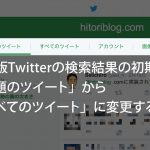 how-to-change-the-initial-search-result-of-the-twitter-web-from-top-to-live-00003.jpg
