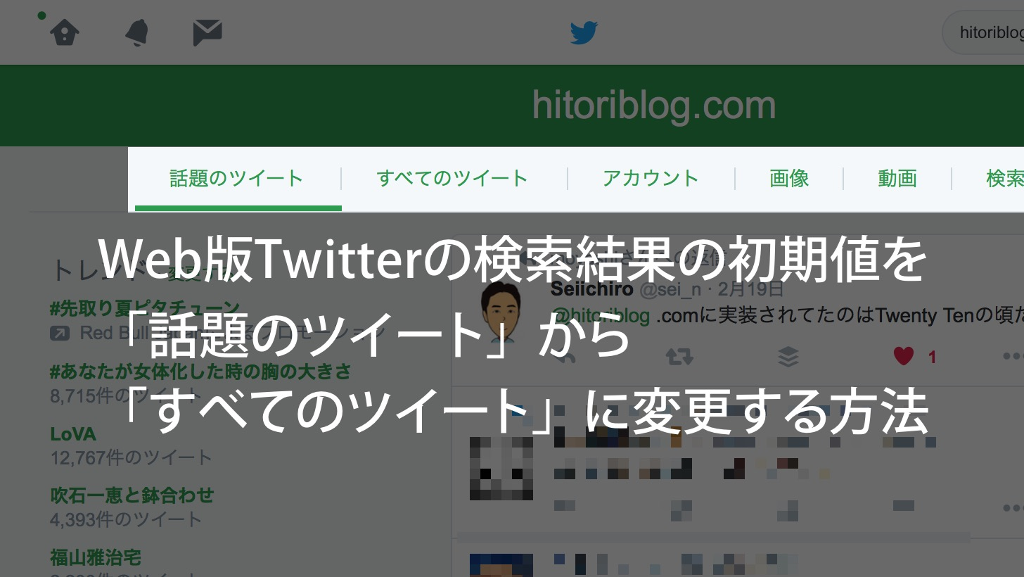 How to change the initial search result of the twitter web from top to live 00003
