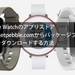 how-to-download-pbw-file-from-apps-getpebble-com-00001.jpg