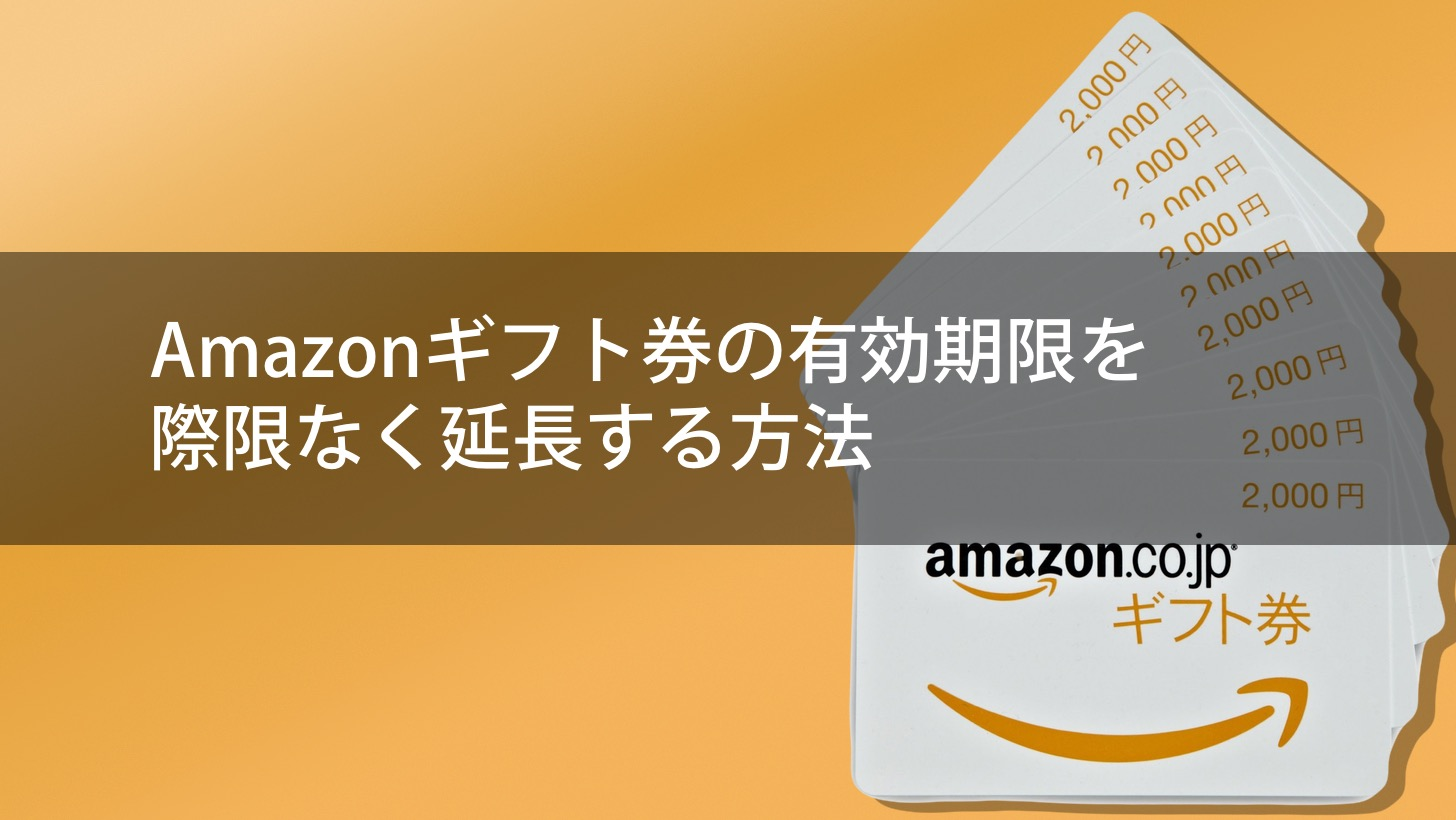 How to extend the expiration date of the amazon gift certificates 00004