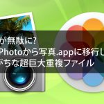 huge-duplicate-files-that-occurs-when-you-migrate-from-iphoto-to-photos-app-in-os-x.jpg