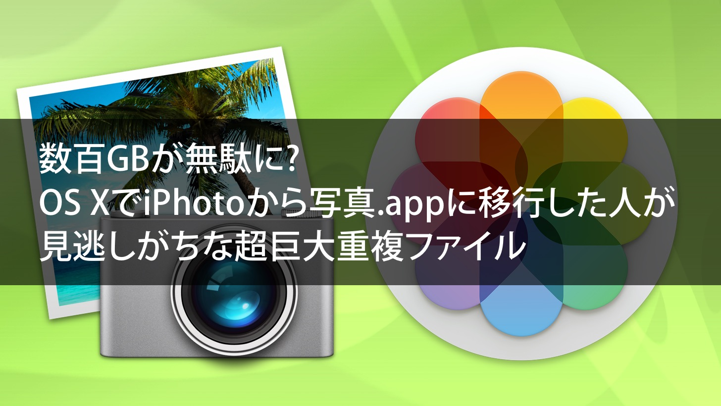 Huge duplicate files that occurs when you migrate from iphoto to photos app in os x