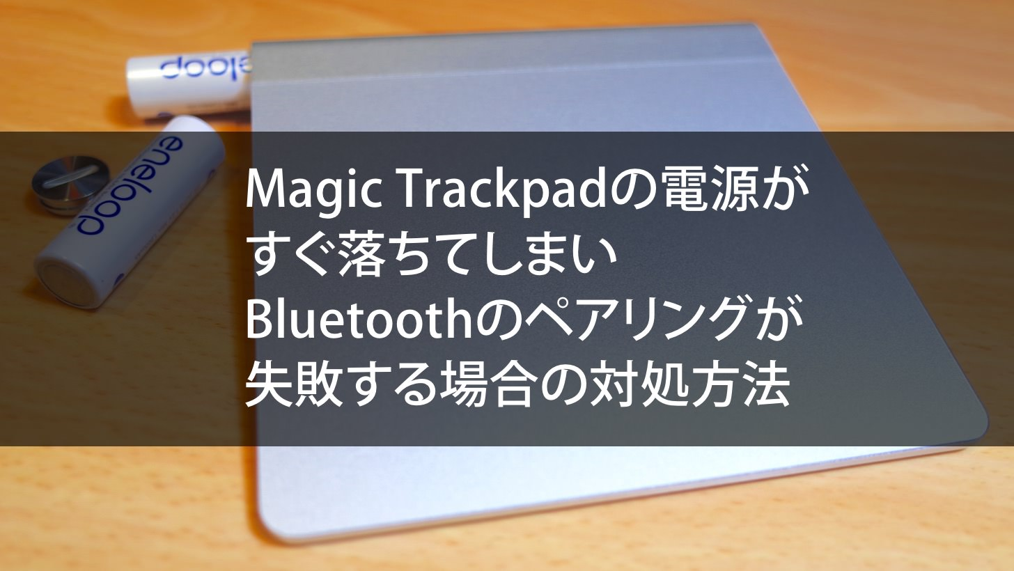 Magic trackpad pairing troubleshoot 00004