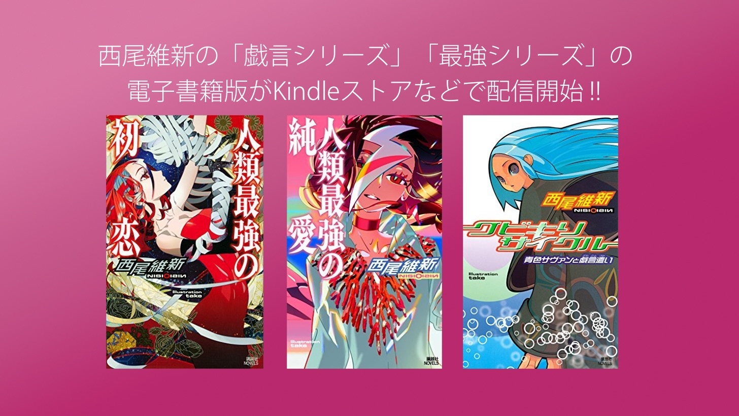 Nisio isin ebooks zaregoto series saikyo series now on sale