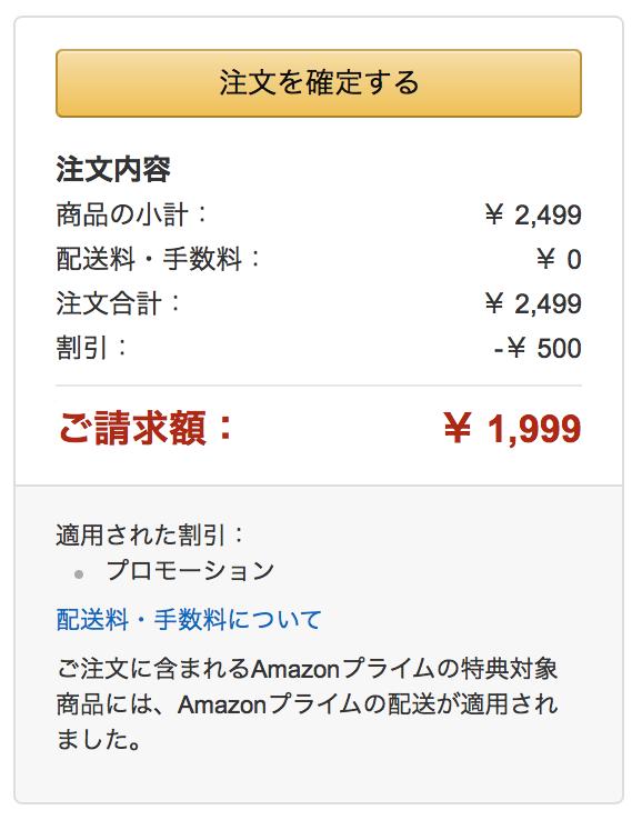 Omaker m4 m5 500yen off sale 2016 05 00001