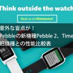 pebble-2-time-2-pebble-core-00006.jpg