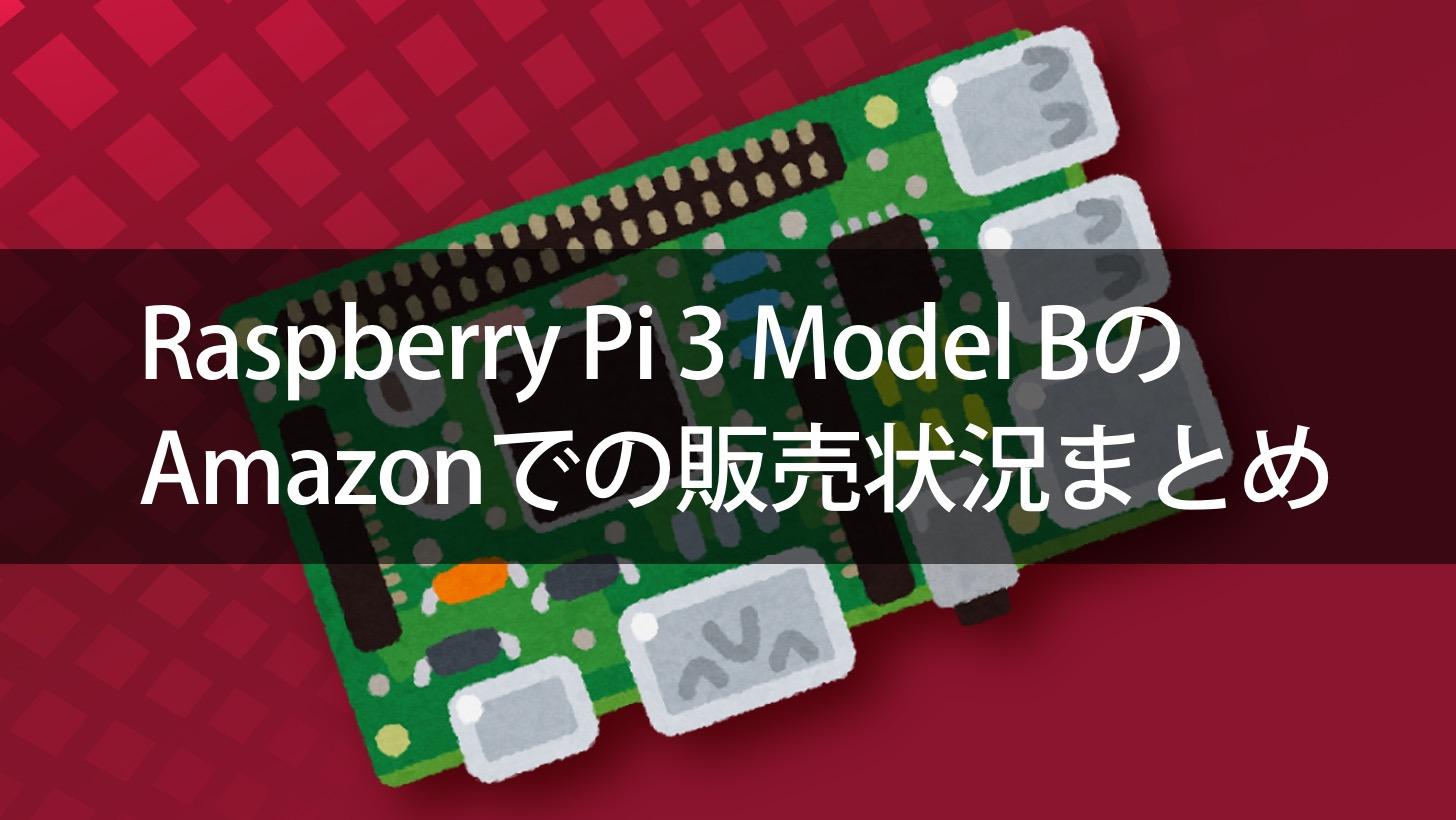 Raspberry pi 3 model b amazon 2016 04 00001