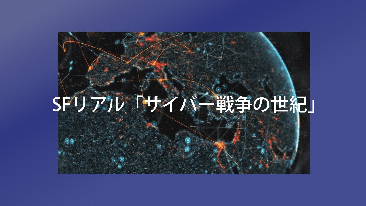 Sf realistic century of cyber war 00001
