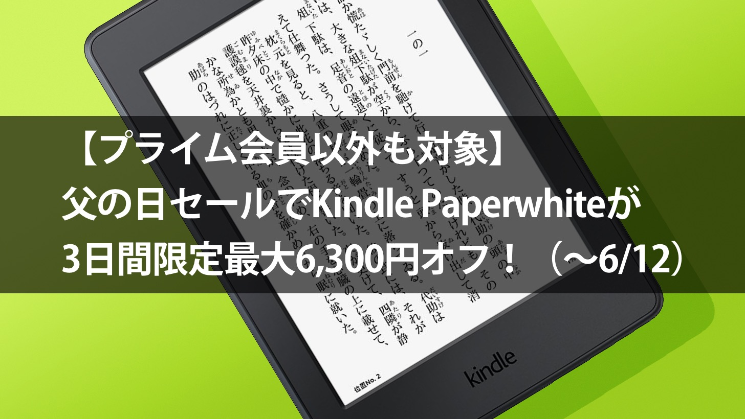 Amazon kindle paperwhite fathers day sale 2016 06 00001