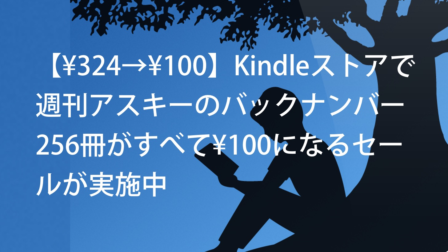 Amazon kindle weekly ascii 100yen sale 2016 05 00001