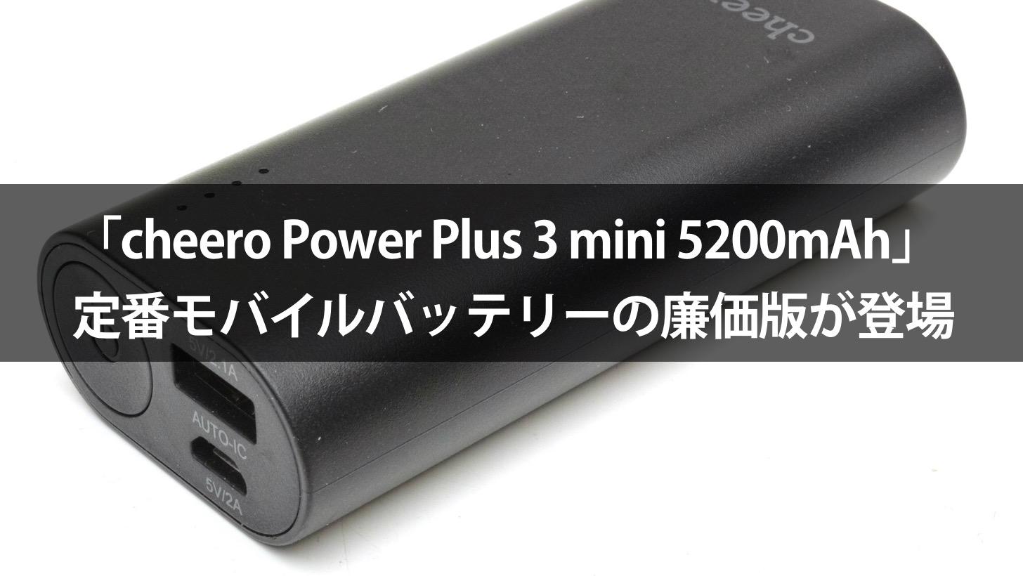 Cheero power plus 3 mini 5200mah now on sale 00000