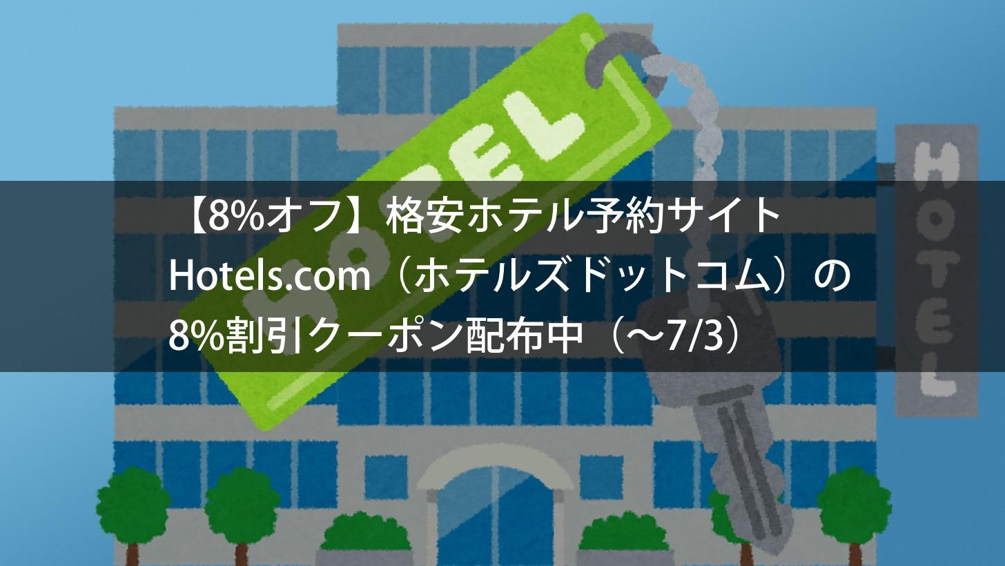 Hotels com 8percent off coupon 2016 06 00002