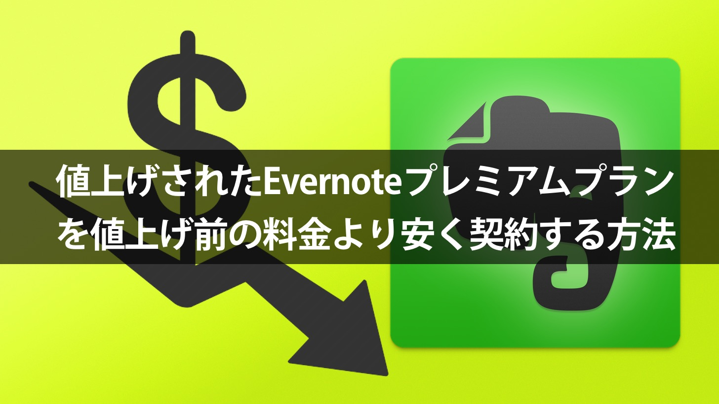 How to contract evernote more cheaper 00001