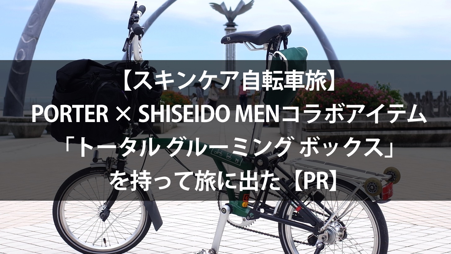 Porter shiseido men total grooming box application 00025