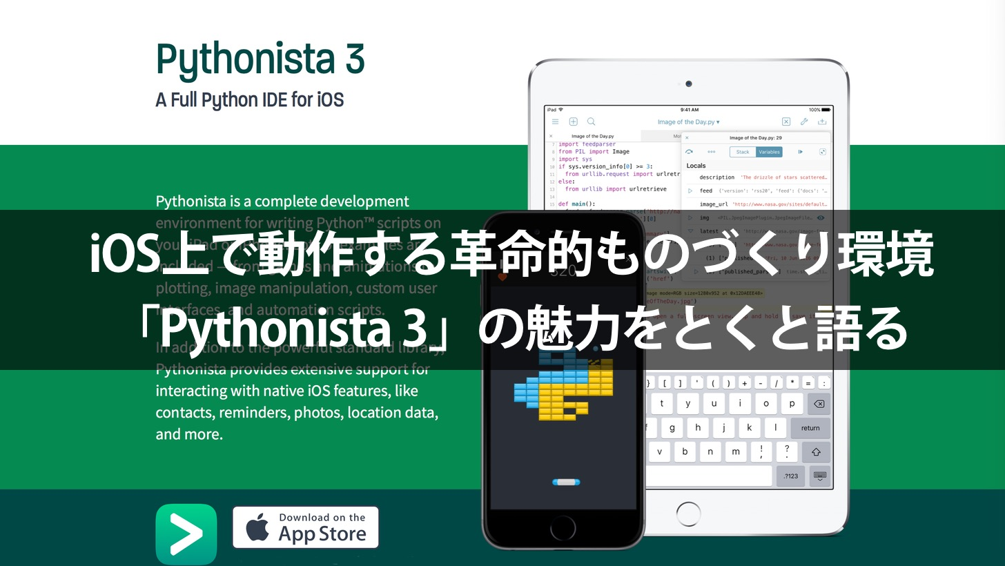 Pythonista 3 for ios 00001