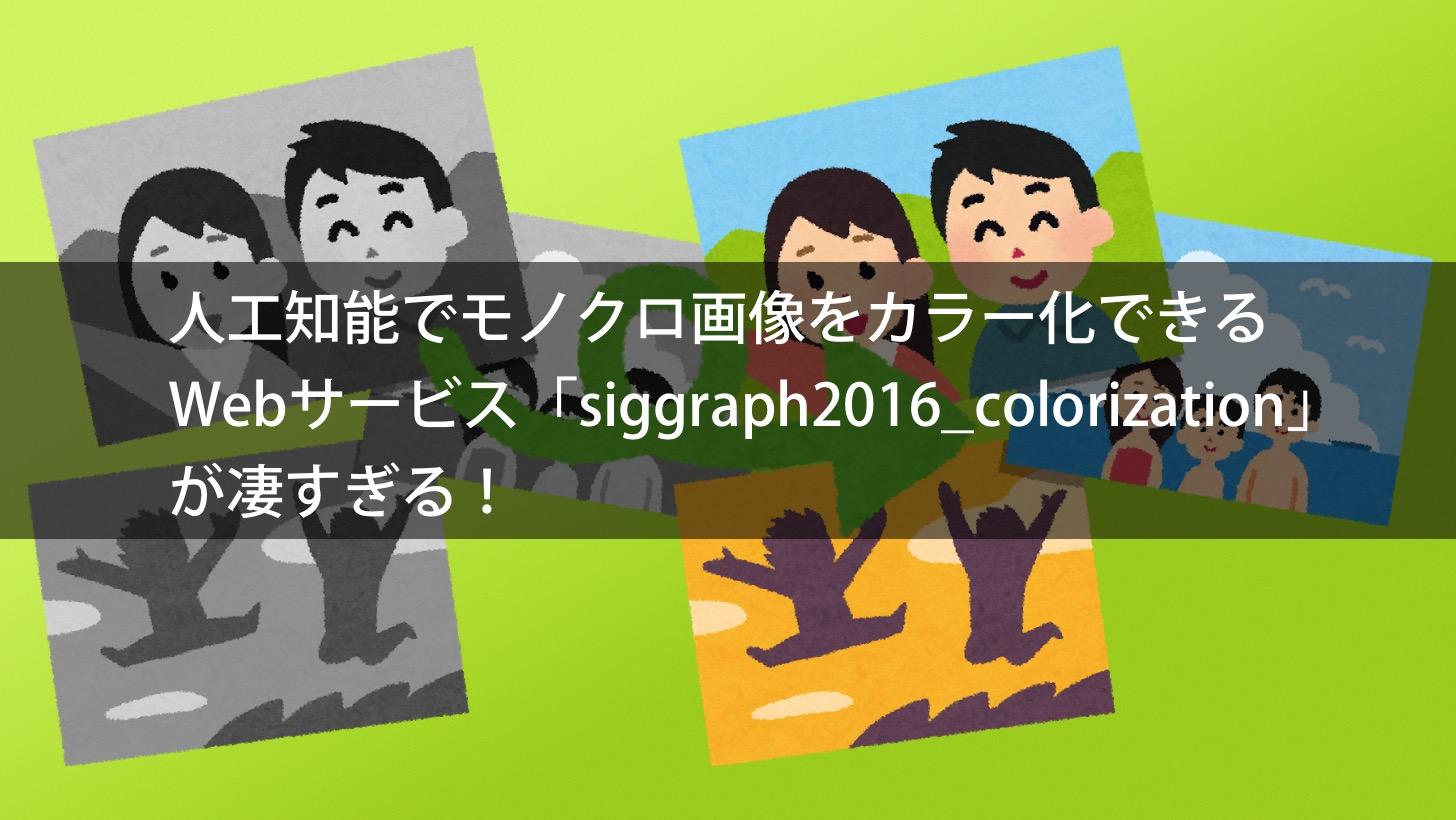 Siggraph2016 colorization omoidori 00004