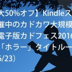 amazon-kindle-kadofes2016-horror-00001.jpg