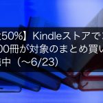 amazon-kindle-matomegai-50percent-off-sale-2016-06-00002.jpg